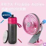 德國BRITAx西美牌 Fill&Go Active 運動濾水瓶(內含濾片*1)+行動小夾扇(粉) S1021554_SM811P