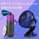 德國BRITAx西美牌 Fill&Go Active 運動濾水瓶(內含濾片*1)+行動小夾扇(紫/藍) S1021552_SM812