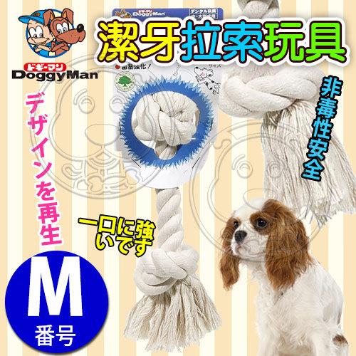 DoggyMan》寵物自然素材棉質潔牙拉索玩具-M號27cm