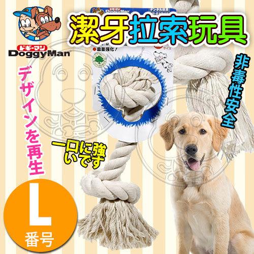 DoggyMan》寵物自然素材棉質潔牙拉索玩具-L號34cm