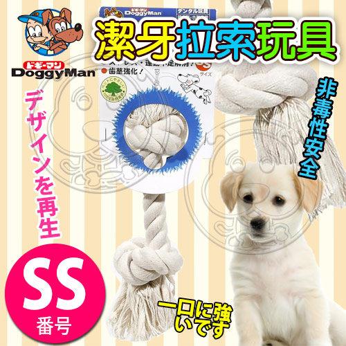 DoggyMan》寵物自然素材棉質潔牙拉索玩具-SS號15cm