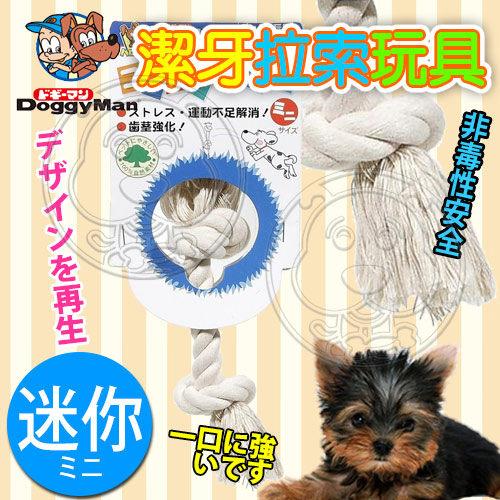 DoggyMan》寵物自然素材棉質潔牙拉索玩具-迷你