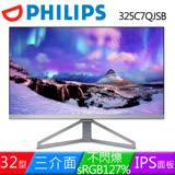 PHILIPS 飛利浦 325C7QJSB 32型IPS超廣色域液晶螢幕