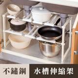不鏽鋼廚房水槽伸縮收納置物架