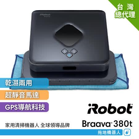 美國iRobot Braava 380t擦地機器人 總代理保固1+1年