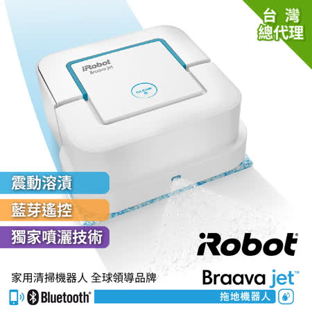 美國iRobot Braava Jet 240擦地機器人 總代理保固1+1年
