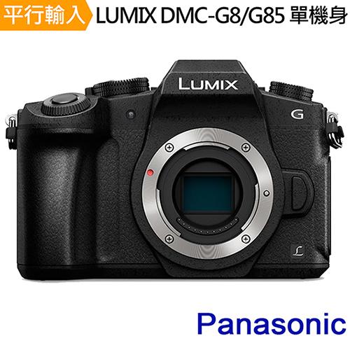 Panasonic LUMIX DMC-G8/G85 單機身*(中文平輸)-送64G記憶卡+鋰電池+雙鏡包+YINGNUOST三維雲檯航空鋁合金腳架BY-668+減壓背帶+拭鏡筆+強力大清潔組+保護貼