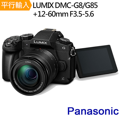 Panasonic LUMIX DMC-G8/G85+12-60mm單鏡組*(平輸)-送64G記憶卡鋰電池雙鏡包+YINGNUOST航空鋁合金腳架BY-668+減壓背帶+拭鏡筆+強力大清潔組+保護貼