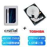(組合包) 【美光】 Micron Crucial MX500 250GB SATAⅢ 固態硬碟 + 【TOSHIBA】1TB 3.5吋 7200轉 硬碟 三年保 (DT01ACA100)