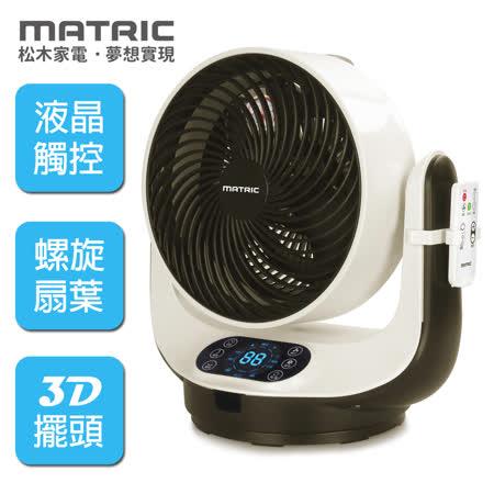 【松木MATRIC】智能觸控對流3D循環扇MG-AF0909M
