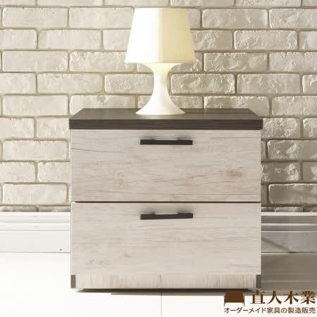 日本直人木業 白橡木48CM床頭櫃