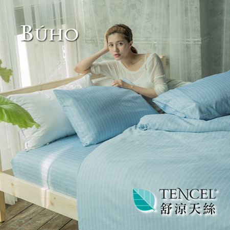 BUHO《波藍光流》舒涼TENCEL天絲雙人加大三件式床包枕套組