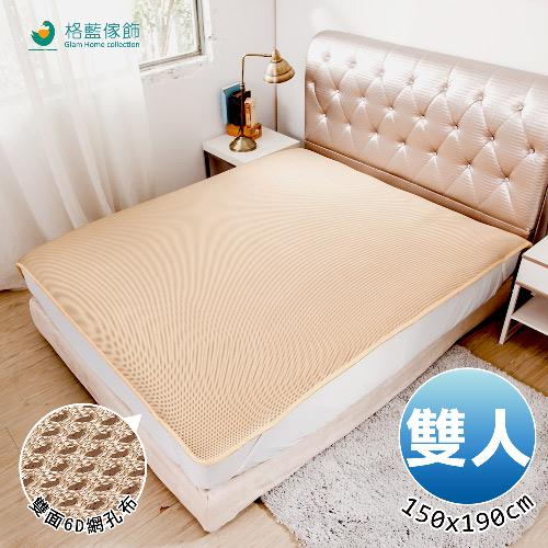 【格藍傢飾】超健康排汗防菌6D透氣床墊(雙人)