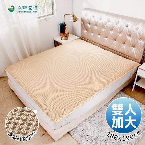 【格藍傢飾】超健康排汗防菌6D透氣床墊(雙人加大)