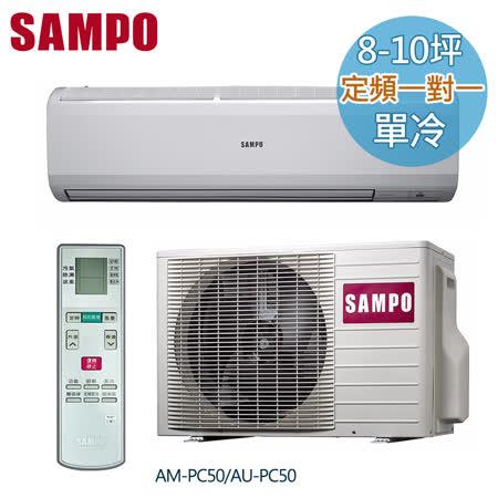 [特價] SAMPO聲寶 8-10坪定頻單冷分離式一對一冷氣(AM-PC50/AU-PC50) 送基本安裝