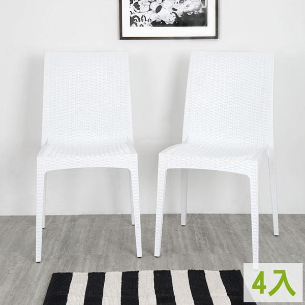 《Homelike》布倫丹仿藤造型餐椅-四入組(時尚白)
