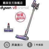 【極限量福利品】dyson V8 Animal 無線吸塵器 銀