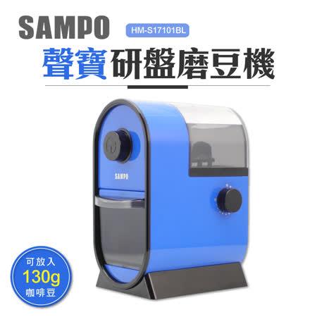 【聲寶SAMPO】研盤式磨豆機(寶石藍)HM-S17101BL