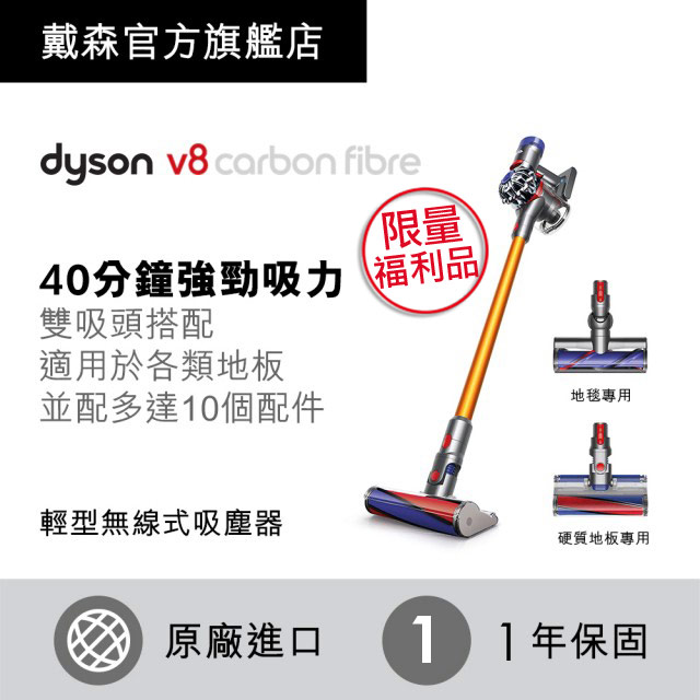 【極限量福利品】dyson V8 CarbonFibre SV10E 無線吸塵器(金)