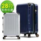 【Travelhouse】幻影旋風 28吋碳纖維紋可加大行李箱(多色任選)