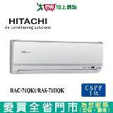 HITACHI日立10-12坪1級RAC/RAS-71QK1旗艦變頻冷專分離式冷氣 含配送到府+標準安裝