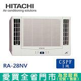 HITACHI日立4-5坪1級RA-28NV變頻窗型(雙吹)冷暖空調 含配送到府+標準安裝