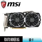 【MSI微星】RX470 MINER 8G 專業礦卡 1箱5片