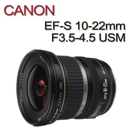 CANON EF-S 10-22mm F3.5-4.5 USM(平行輸入)贈UV鏡+吹球清潔5件組