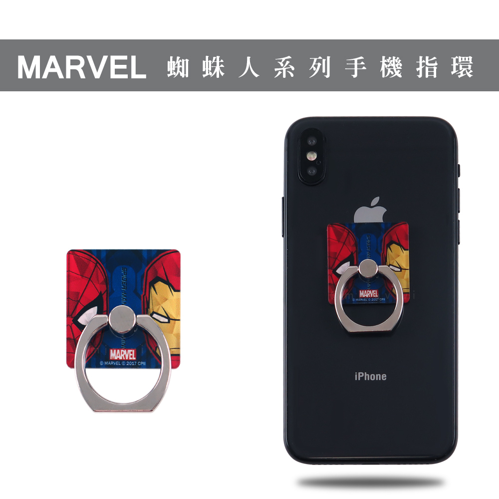 MARVEL漫威 蜘蛛人與鋼鐵人 方型指環扣 手機支架