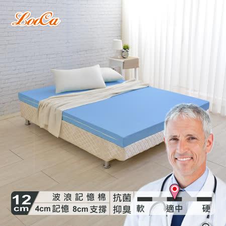 LooCa 美國Microban 釋壓12cm記憶床墊-雙人