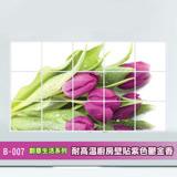 B-007創意生活系列--耐高溫廚房壁貼紫色鬱金香 大尺寸高級創意壁貼 / 牆貼