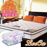 (品特) LooCa頂級天絲蜂巢式獨立筒床-雙人