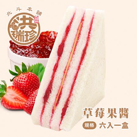 洪瑞珍北斗本舖 草莓起司三明治