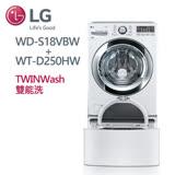 促銷★LG 樂金 TWINWash 雙能洗(蒸洗脫) 典雅白 / 18公斤+2.5公斤洗衣容量 (WD-S18VBW+WT-D250HW) 含基本安裝