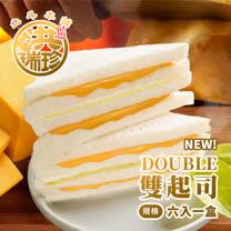 【北斗本舖】洪瑞珍雙起司三明治(6入/盒)