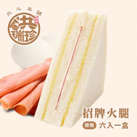 【北斗本舖】洪瑞珍招牌火腿三明治(6入/盒)