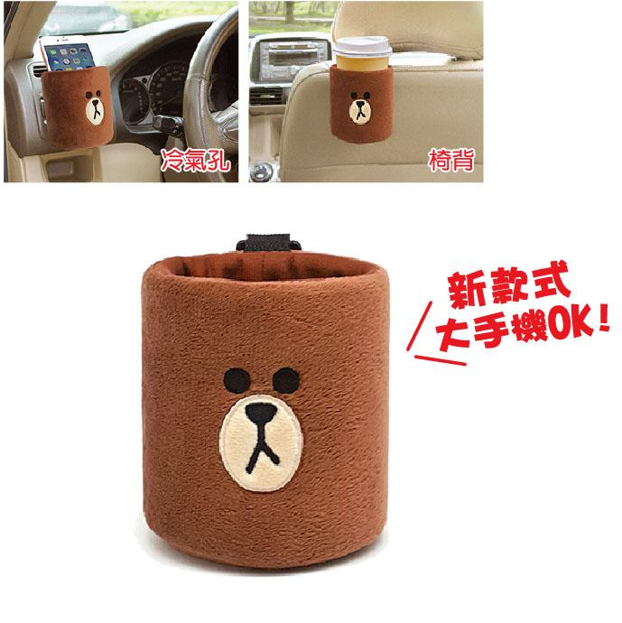 ~LINE~FACE 冷氣孔 椅背兩用掛袋 BROWN熊大    製