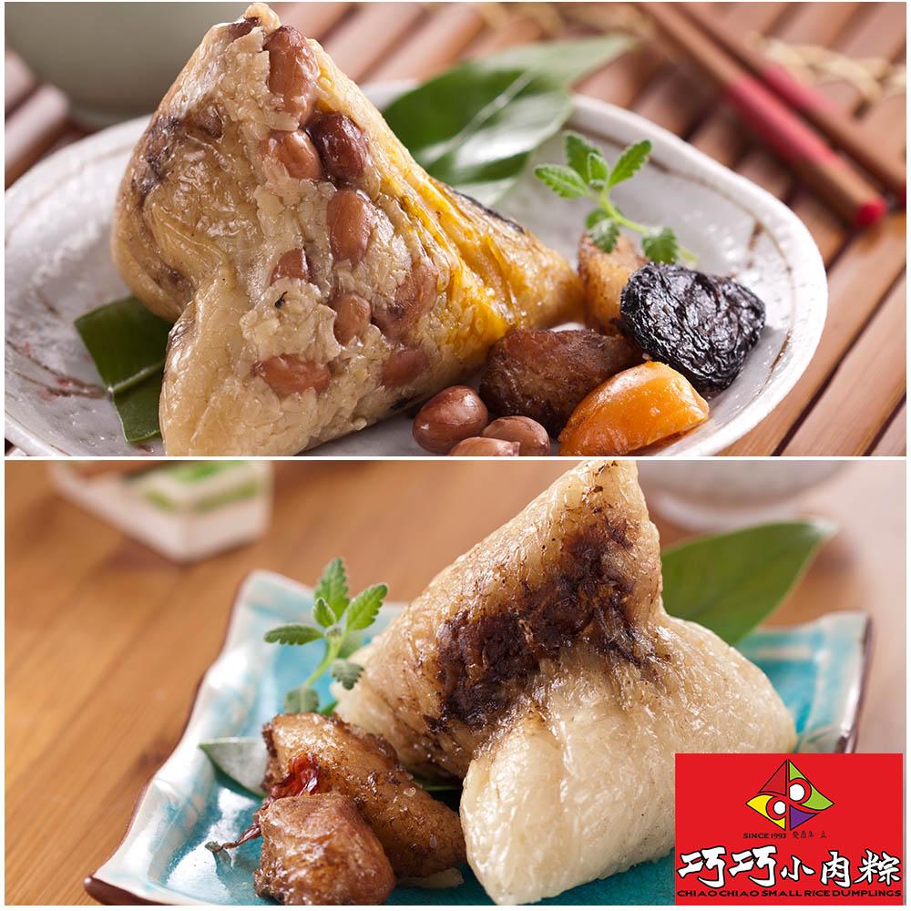 巧巧小肉粽 花生蛋黃香菇+小肉粽
