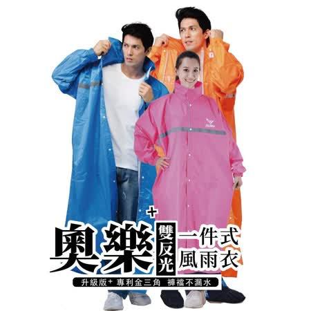 JUMP 反光前開連身雨衣