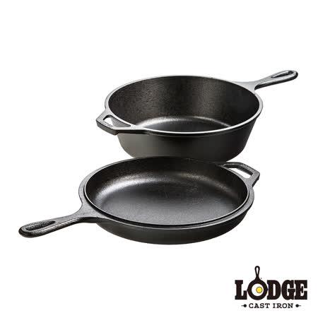 美國Lodge 鑄鐵多用途雙鍋組