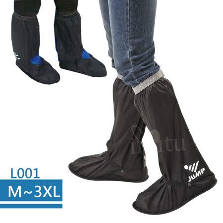 JUMP 安全反光尼龍鞋套