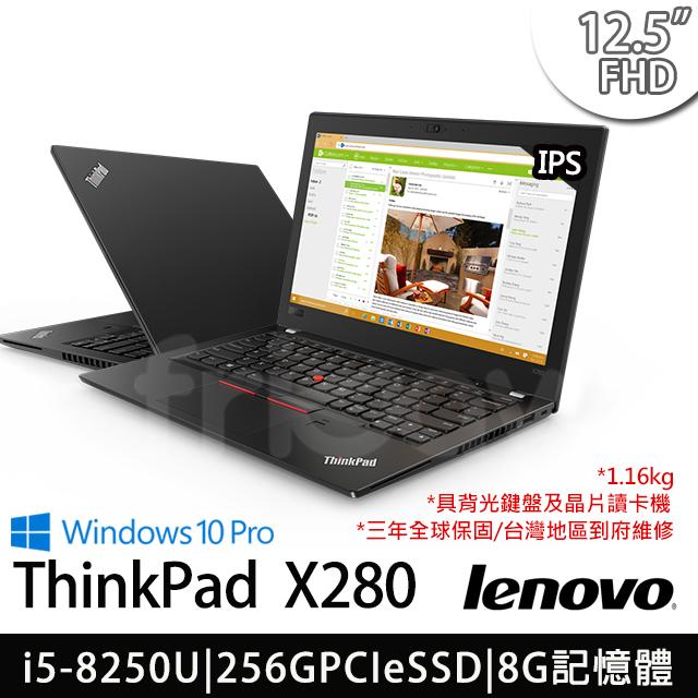 Lenovo聯想 Thinkpad X280 12.5吋FHD i5~8250U四核心 8
