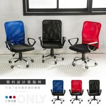 電鍍椅腳透氣<BR>加高椅背加大坐墊電腦網椅
