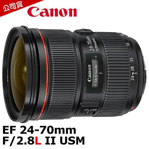 Canon EF 24-70mm F/2.8L II USM (公司貨)-送B+W XS-PRO 82mm保護鏡