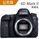 Canon EOS 6D Mark II (6D2) 單機身(公司貨)-送128G 95MB/s記憶卡+清潔組+保護貼