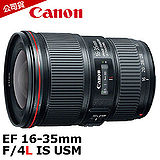 Canon EF 16-35mm F/4L IS USM (公司貨)