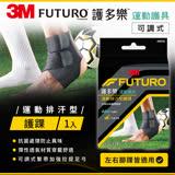 3M FUTURO 可調式運動排汗型護踝
