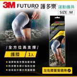 3M FUTURO 全方位高支撐護膝