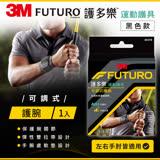3M FUTURO 可調式護腕-黑色(任選)