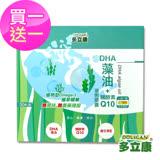 【買一送一】多立康DHA藻油+輔酵素Q10植物液態膠囊(30粒/盒)